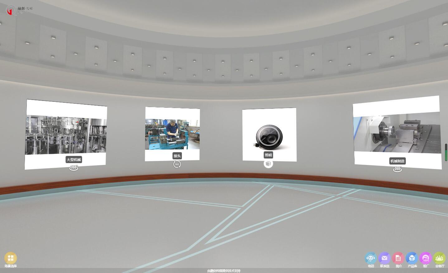 VR全景展厅